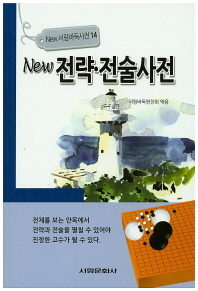 New 전략 전술사전