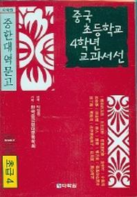 중국 초등학교 4학년 교과서선(초급4)
