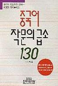 중국어 작문의 급소 130