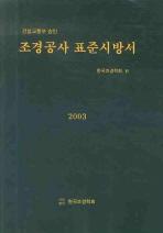 조경공사 표준시방서. 2003