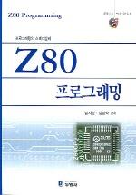 프로그래밍의 스테디셀러 Z80 프로그래밍