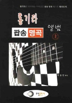 통기타 팝송 명곡 앨범(상)