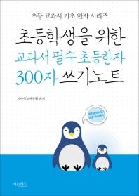 초등학생을 위한 교과서 필수 초등한자 300자 쓰기노트