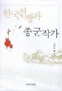 한국전쟁과 종군작가
