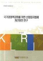 국가경쟁력강화를 위한 산업입지법제 개선방안 연구