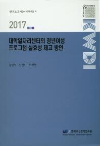 대학일자리센터의 청년여성 프로그램 실효성 제고방안(2017)