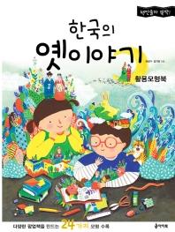 한국의 옛이야기(활용모형북)