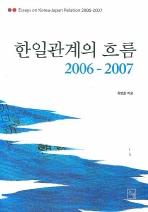 한일관계의 흐름 (2006-2007)