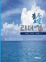 블루오션 리더십