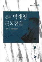 춘파 박재청 문학전집