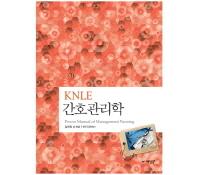 KNLE 간호관리학