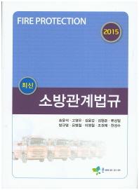 최신 소방관계법규(2015)