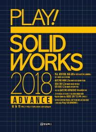 PLAY! Solidworks(솔리드웍스) 2018 Advance