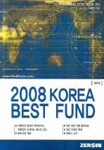 2008 KOREA BEST FUND (제8호)