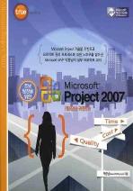 초보 팀장을 위한 MICROSOFT PROJECT 2007 : 팀장의 귀한 편