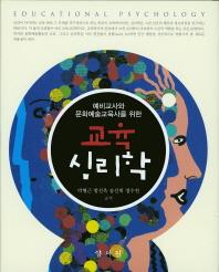 예비교사와 문화예술교육사를 위한 교육 심리학