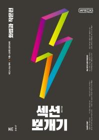 섹션뽀개기 고등 화법과 작문편(2021)