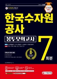 All-New K-water 한국수자원공사 NCS+전공 봉투모의고사 7회분(2021)