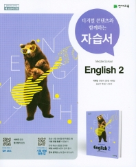 Middle School English2(중학 영어2) 자습서(이재영)(2021)