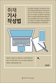 취재 기사 작성법