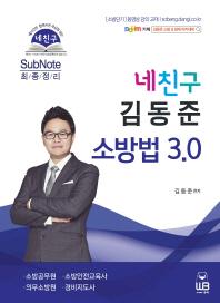 네친구 김동준 소방법 3.0