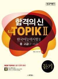 한국어뱅크 합격의 신 New TOPIK 2(한국어능력시험 2) 듣기 중 고급(3-6급)