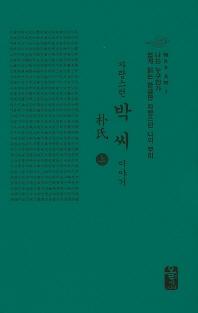 자랑스런 박씨 이야기(상)(초록)