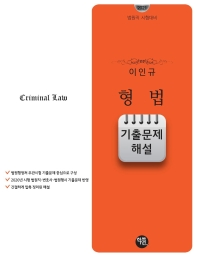 형법 기출문제 해설(2021)
