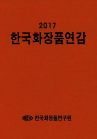 한국화장품연감(2017)