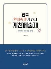 한국 현대축제의 효시 개천예술제