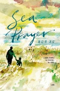 바다의 기도