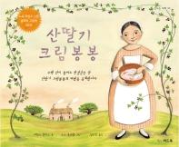 산딸기 크림봉봉(국제도서전 리커버)