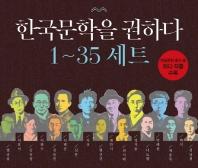 한국문학을 권하다 1-35권 세트