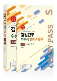 경찰간부 주관식 형사소송법 사례집(2019)