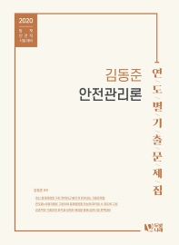 김동준 안전관리론 연도별 기출문제집(2020)