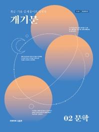 권규호 공무원 국어 개기문. 2: 문학(2021)
