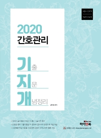EBS 기지개 간호관리 기출지문개념정리(2020)