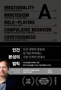 인간 본성의 법칙(블랙 에디션)