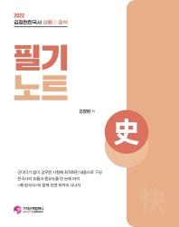 2022 김정현 한국사 내용의 정석 필기노트