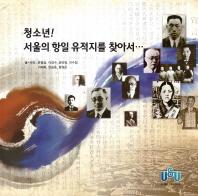 청소년! 서울의 항일 유적지를 찾아서