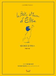엘리제의 뮤직박스