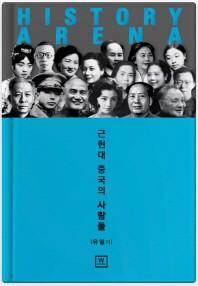 History Arena: 근현대 중국의 사람들