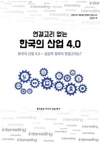 연결고리 없는 한국의 산업 4.0