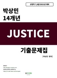 저스티스(justice) 박상민 14개년 기출문제집(교정직 7급 9급)(2021)