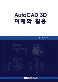 Autocad 3D 이해와 활용