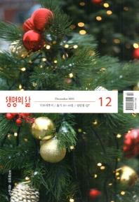 생명의삶(우리말성경)(2020년 12월호)