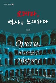 오페라, 역사를 노래하다