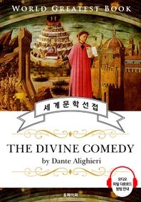 단테의 신곡 神曲(The Divine Comedy) - 고품격 시청각 영문판