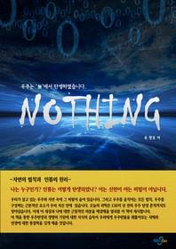 Nothing(낫싱)