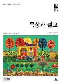 묵상과설교 2019년 5,6월호